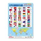 世界各國國旗和地圖(幼兒學習掛圖)...