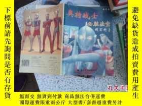 二手書博民逛書店罕見奧特戰士必勝法寶超百科2【M11】12849 上海圓谷企畫有