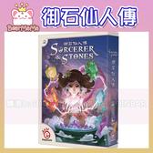 【愛樂事桌遊】御石仙人傳 Sorcerer&Stones 繁體中文版 正版公司貨 (購潮8)
