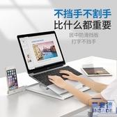 電腦支架多功能折疊式桌面增高托架便攜式手提收納【英賽德3C數碼館】
