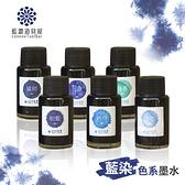 『ART小舖』Lennon Tool Bar 臺灣 藍濃道具屋 鋼筆墨水 藍染色系 30ml 單瓶