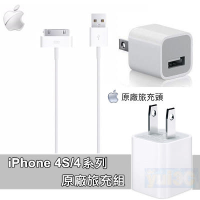【YUI 3C】Apple iPhone4/4s/3/3GS iPad iPod1/2 原廠旅充組 A1265/A1385 原廠旅充頭+原廠傳輸線