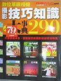 【書寶二手書T5/攝影_QXT】攝影技巧知識大事典290_青柳敏史、中井精也