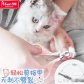 派可為貓咪彎頭指甲剪不銹鋼耐磨甲刀貓用鉗甲修甲器寵物美容用品 安妮塔小鋪