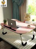 桌子小巧筆記本電腦桌床上用可折疊懶人學生宿舍迷你學習書桌小桌子做桌