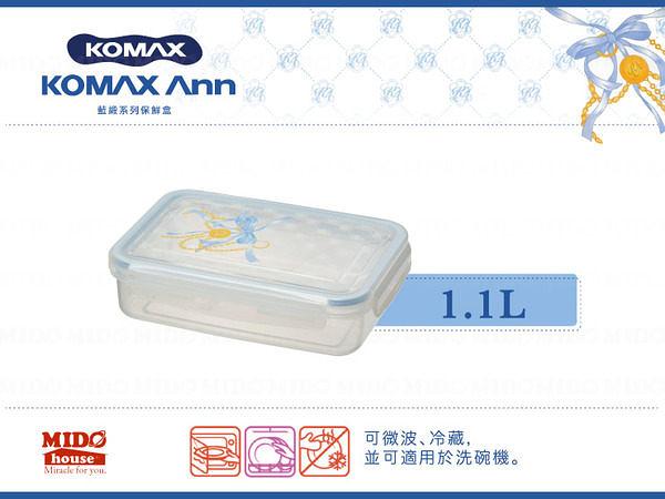KOMAX『韓國高美斯73008 藍緞長型保鮮盒』1.1L《Mstore》