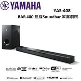 YAMAHA山葉 BAR 400 無線Soundbar 家庭劇院 YAS-408