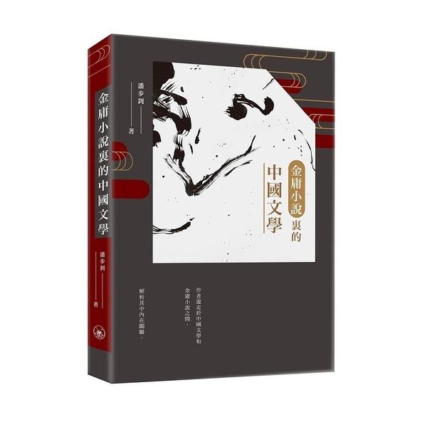 金庸小說裡的中國文學