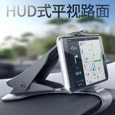 汽車車載手機支架儀錶台車用卡扣式通用型手機架導航手機支架     易家樂