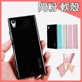 SONY XA1 Ultra XA1 手機殼 軟殼 保護殼 馬卡龍色 全包邊 馬卡龍色 晶彩系列