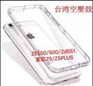 King*Shop~ 索尼Z5+plus/Z5氣墊防摔保護殼 空壓殼氣囊手機軟殼TPU