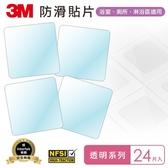 3M 防滑貼片-透明 (24片)