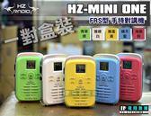 《飛翔無線3C》HZRADIO HZ-MINI ONE FRS型 手持對講機 一對盒裝 超小體積 手電筒 收音機