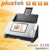 【西瓜籽】Plustek eScan A150雲端智慧觸控雙面掃描器