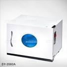 台灣紳芳 | SY-3560A紫外線殺菌保溫箱(3打裝)[56095]美容開業儀器設備