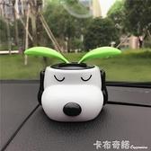 創意汽車擺件車載太陽能搖頭公仔卡通太陽花車內飾品汽車用品車飾 卡布奇诺