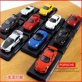 〖LifeTime〗﹝保時捷模型車﹞7-11集點 模型汽車 模型車 玩具車 D61061