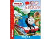 湯瑪士小火車 行李在哪裡? 尋寶遊戲書 TQ028B 根華 (購潮8) Thomas
