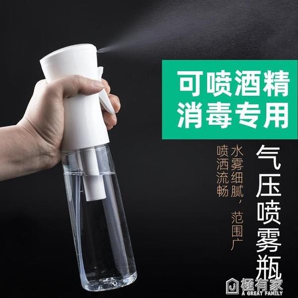 高壓噴霧瓶酒精消毒化妝補水超細細霧霧化噴瓶空瓶按壓稀釋小噴壺 極有家
