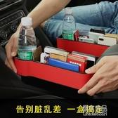 汽車用品置物盒收納車載座椅縫隙儲物盒車內通用夾縫收納盒整理箱 【原本良品】