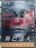 挖寶二手片-H04-037-正版DVD*電影【斯巴達人】-方基墨*德瑞克路克*威廉梅西