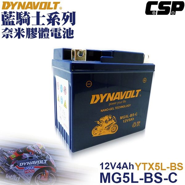 【DYNAVOLT 藍騎士】MG5L-BS-C 機車電瓶 機車電池