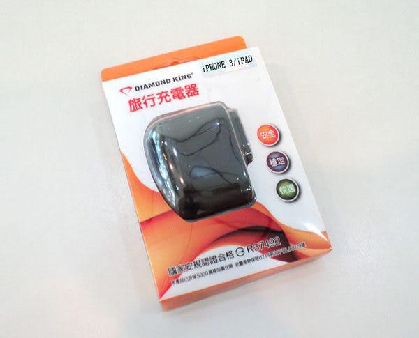 ✔通過台灣商檢 DIAMOND KING APPLE USB 旅充/iPHONE 3G/4/4S/iPad/ 充電器/旅充頭/充電