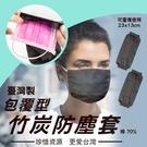台灣製 竹炭口罩防塵套 口罩套 【31736】