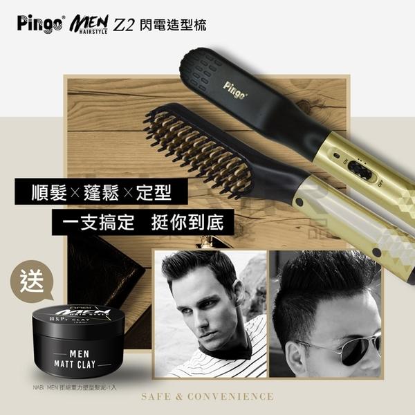 PINGO 台灣品工 MEN Z2 閃電造型梳【HAiR美髮網】
