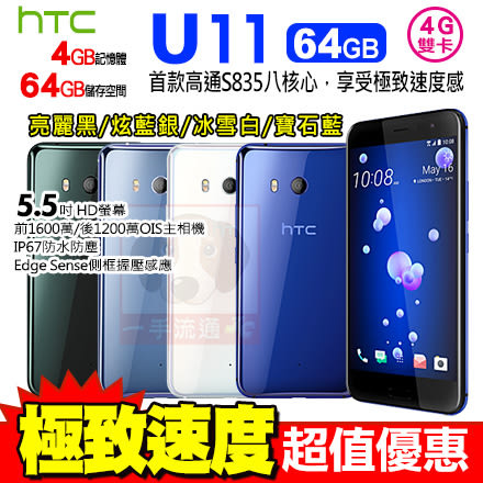 HTC U11 4G/64G 5.5吋 贈15000行動電源+TPU透明套 智慧型手機 0利率 免運費 3D水漾玻璃