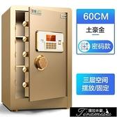 保險柜60CM家用指紋密碼小型報警保險箱辦公全鋼入墻智能防盜保管箱 LN2641 快速出貨