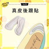 Ann'S品牌真皮舒適後腫貼-鞋子防磨腳防掉跟大半號專用