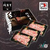 日本嚴選和牛- A5佐賀牛/ 肉絲 (3入家庭組) 450g