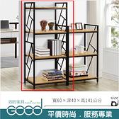 《固的家具GOOD》265-2-AJ 貝克爾2尺置物架