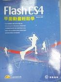 【書寶二手書T8/電腦_DI4】Flash CS4 平面動畫輕鬆學_陳婉凌
