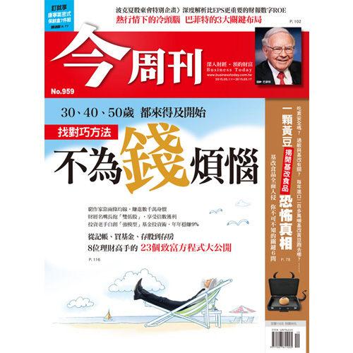 《今周刊》半年26期 (適用現折500元專案)