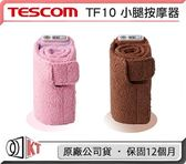 【買一送一】TF10 小腿按摩器 粉色/咖啡色 TESCOM 公司貨 保固12個月