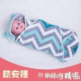 新生兒襁褓巾防踢包被防驚跳寶寶睡袋四季抱被母嬰用品