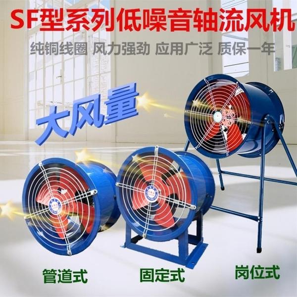 SF軸流風機吸排煙引風機工業圓筒管道通風機強力排風扇220V/380V 童趣潮品
