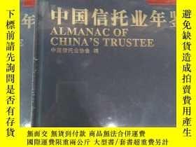 二手書博民逛書店罕見中國信託業年鑑(2010-2011)Y193048 中國信託