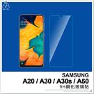 三星 A30S A30 A20 A50 鋼化玻璃 手機螢幕 玻璃貼 防刮 鋼化 玻璃膜 非滿版 保護貼 保貼 H06X3