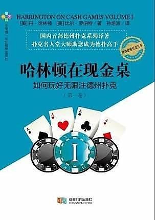 簡體書-十日到貨 R3Y 哈林頓在現金桌:如何玩好無限註德州撲克(第一卷)   ISBN13:9787546412641