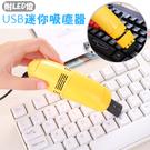 鍵盤吸塵器 電腦吸塵器 迷你吸塵器 鍵盤清潔 USB吸塵器 清潔刷頭 迷你 顏色隨機