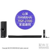 日本代購 空運 YAMAHA 山葉 YSP-2700 家庭劇院 7.1聲道 日規