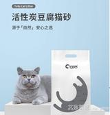 好主人豆腐貓砂豆腐砂幼貓沙10活性炭除臭無塵細顆粒6L非公斤 艾莎