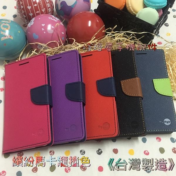 ASUS Z01GD Z01GS ZenFone4 Pro ZS551KL《台灣製陽光撞色掀蓋式書本套》手機殼保護套皮套