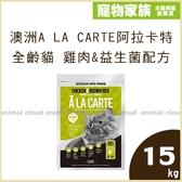 寵物家族-澳洲A LA CARTE阿拉卡特-全齡貓 雞肉&益生菌配方15kg