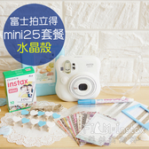 【菲林因斯特】平輸 fujifilm instax mini25 水晶殼套餐組 //mini 25 拍立得