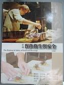 【書寶二手書T7/大學商學_EWA】新編餐飲衛生與安全=衛生_陳德昇等合