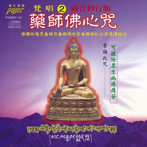 梵唱版 2 藥師佛心咒 CD (音樂影片購)